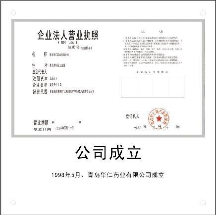 5月20日,公司获工商登记注册