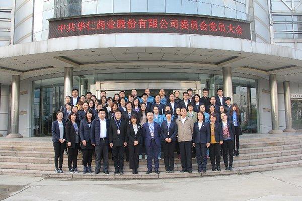 4月5日,中共beplay官网网页beplay官网网页股份有限公司委员会成立。