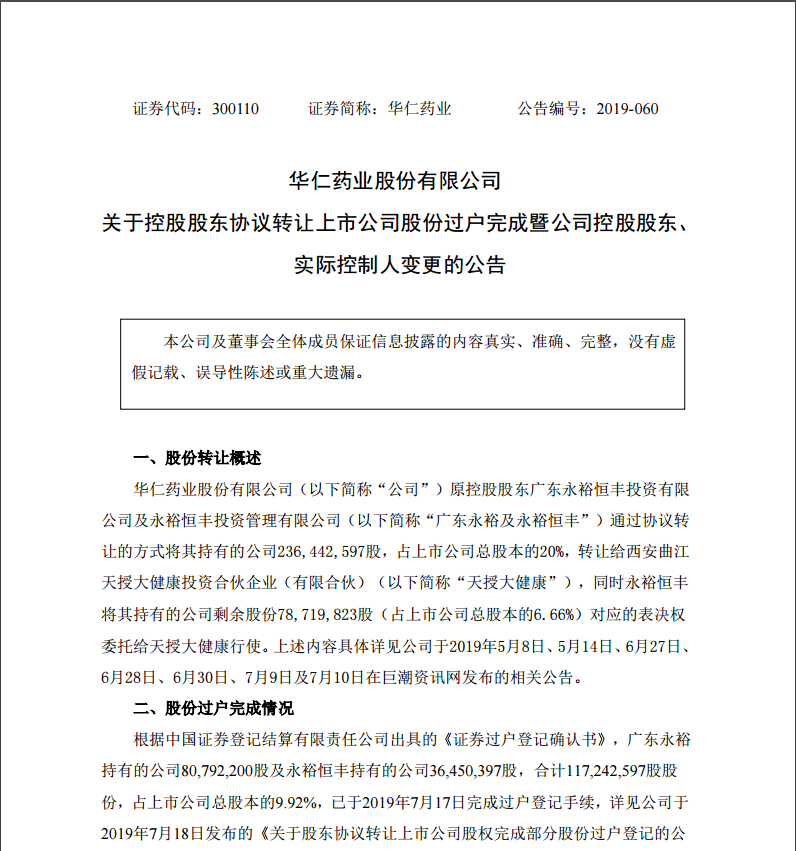 7月29日,西安曲江新区管理委员会成为公司的实际控制人。